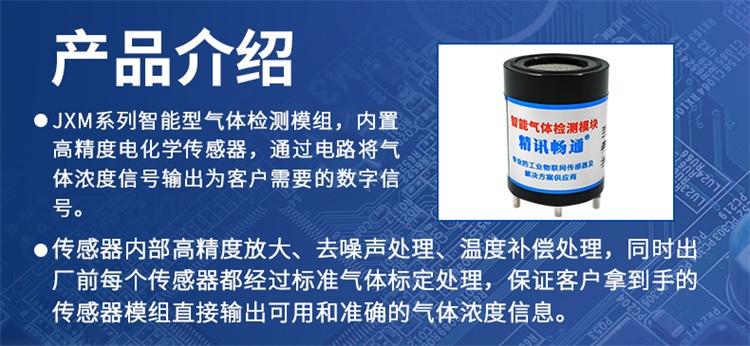 电化学甲烷传感器