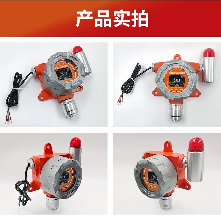 固定式氧气气体报警器