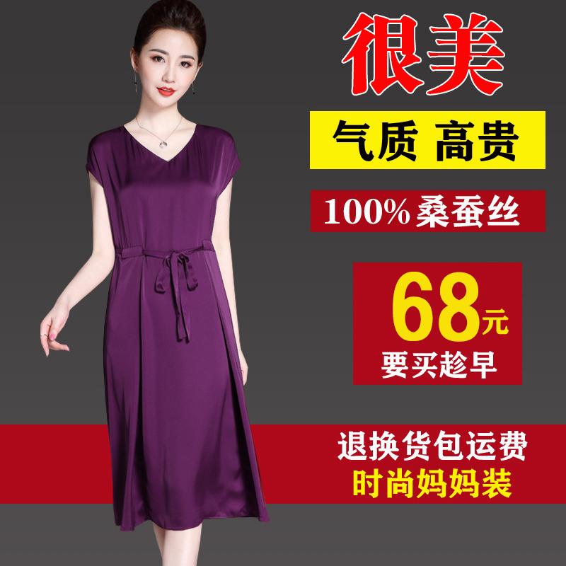 重磅妈妈连衣裙2020新款夏宽松直筒大码中年丝绸女杭州真丝桑蚕丝