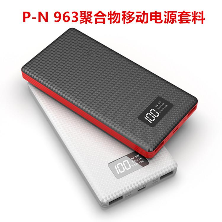 聚合物充电宝外壳 5v电路板diy套件显示屏双usb移动电源实验外盒