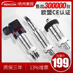 US-controlled inlet diffused silicon pressure transmitter 4-20mA hydraulic pressure of the hydraulic pressure sensor 0-10V water