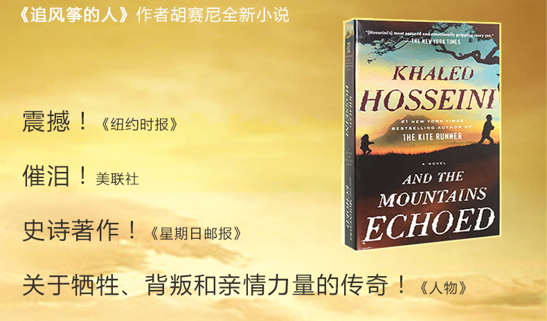 [文閲原版]群山回唱 英文原版小說 英文版 英文原版書 And the Mountains Echoed 追風箏的人The Kite Runner作者胡塞尼續作