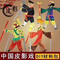 Детские Shadow play реквизит ручная работа Сделай сам материал пакет Кукла-занавес Shaanxi Ann Сувенирные игрушки