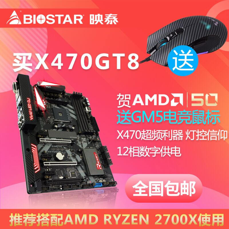BIOSTAR Ying Tai X470GT8 motherboard amd50 anniversary send GM5 gaming mouse