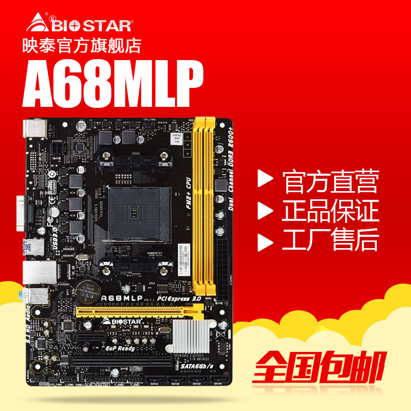BIOSTAR A68MLP MOTHERBOARD TREIBER WINDOWS 8