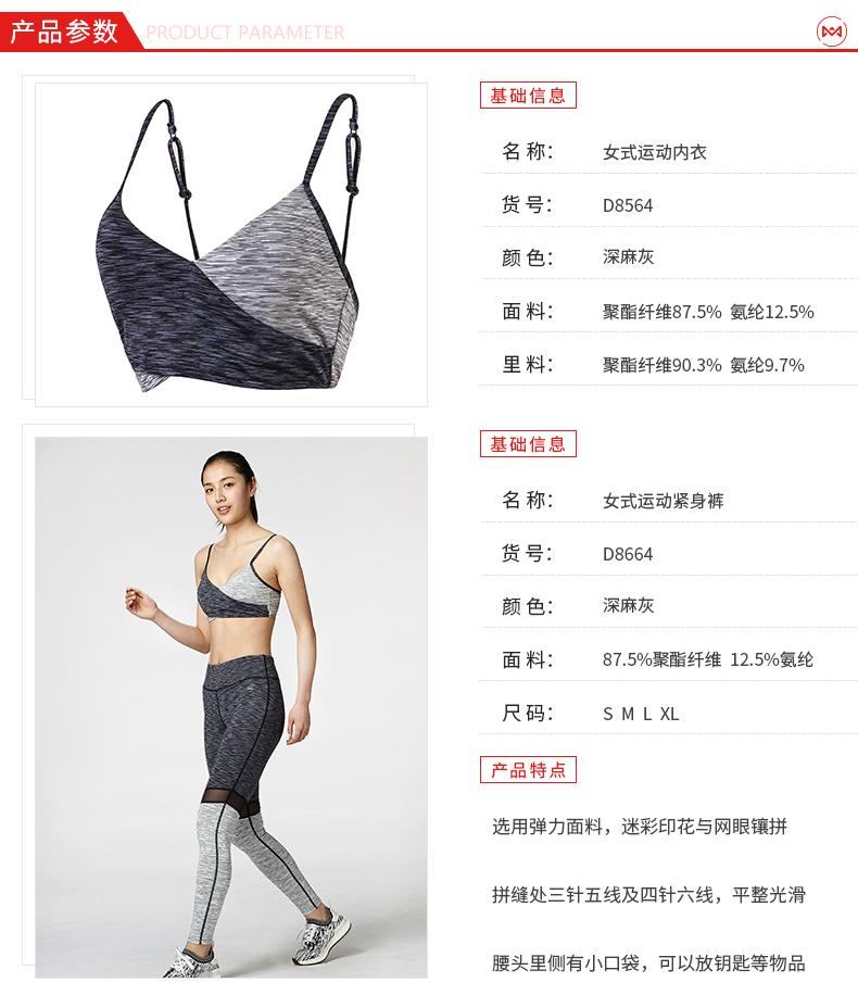 地球科学家 女运动内衣套装  运动内衣+提臀紧身速干健身裤 图4
