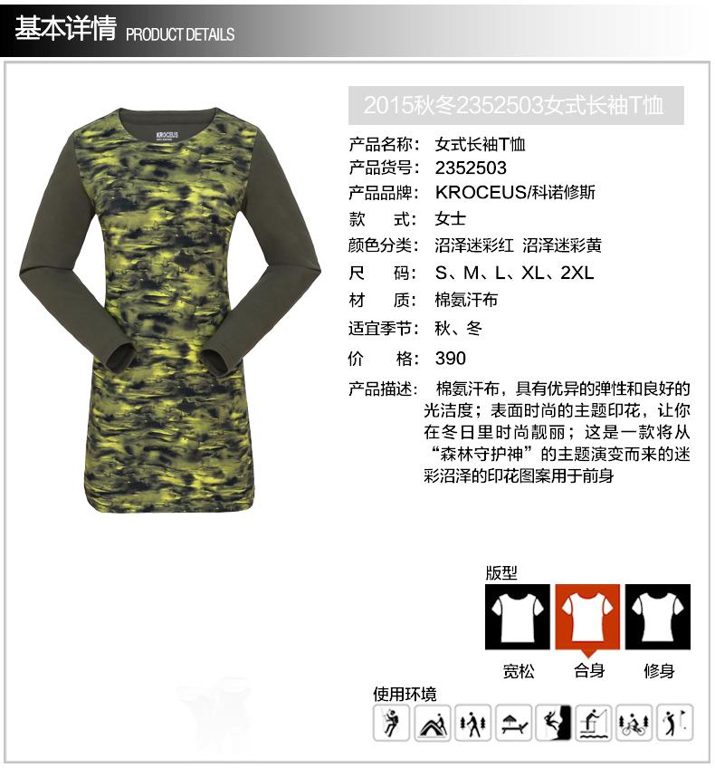 清仓0.7折 地球科学家 女中长款弹力长袖T恤 图2