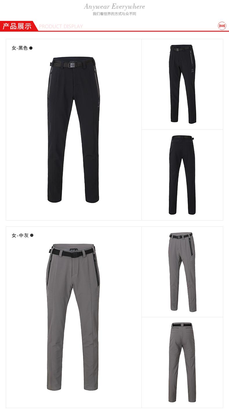 地球科学家 男女 防风防泼水 弹力软壳裤  自配腰带 图12