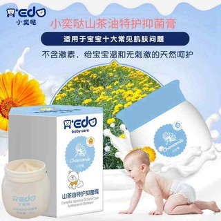 Xiaoyida Camellia Oil Special Care Antibacterial Cream Infant Wet Itchy Cream Red Rash Drowning Neck Baby Red Butt No Hormone