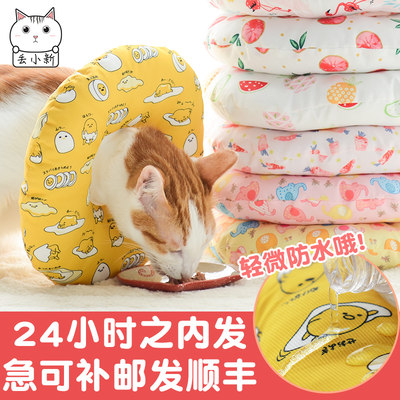 Lost small new Elizabeth circs cat rabbit soft cloth neck waterproof anti-licking head set pet supplies