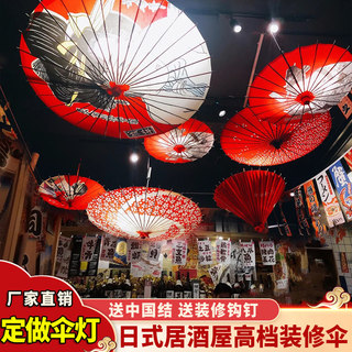 Japanese-style ancient wind oil paper umbrella Japanese women's Japanese women's shop hotel ceiling classical decorative umbrella and wind cherry blossom Japanese system