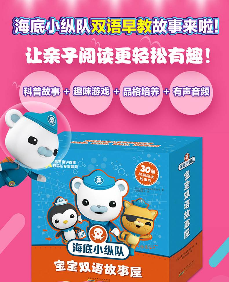 海底小纵队 宝宝双语故事屋 全套30册 天猫优惠券折后¥29.8包邮(¥49.8-20)