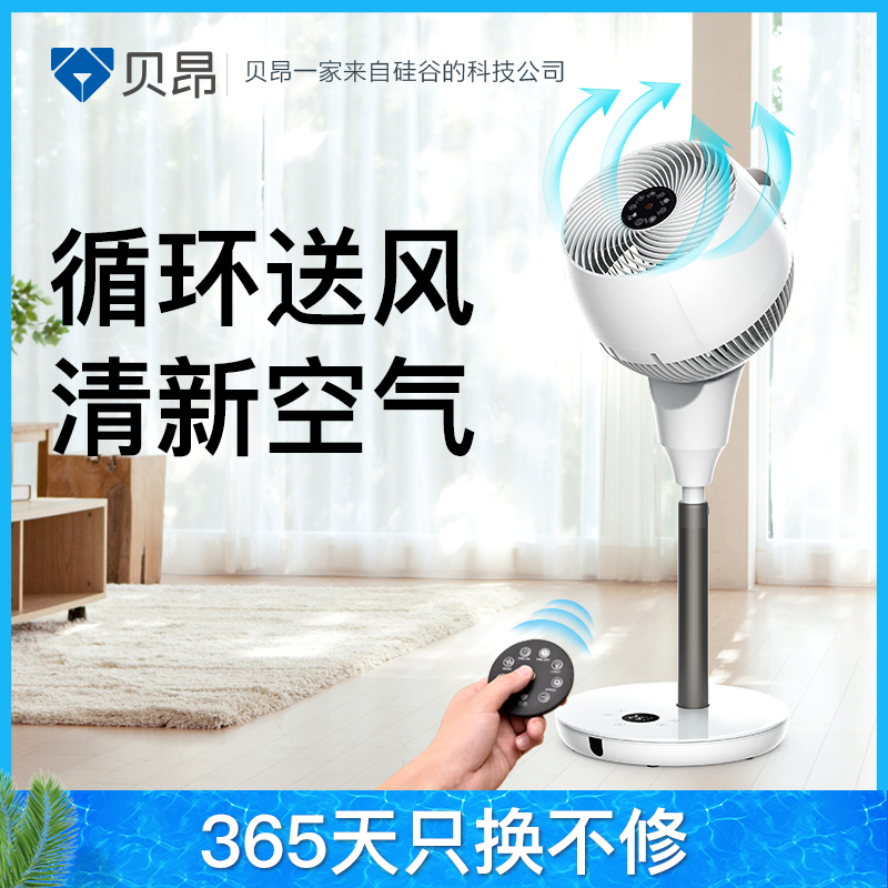 Bean air circulation fan home electric fan floor fan timed air conditioning DC variable frequency silent vertical fan