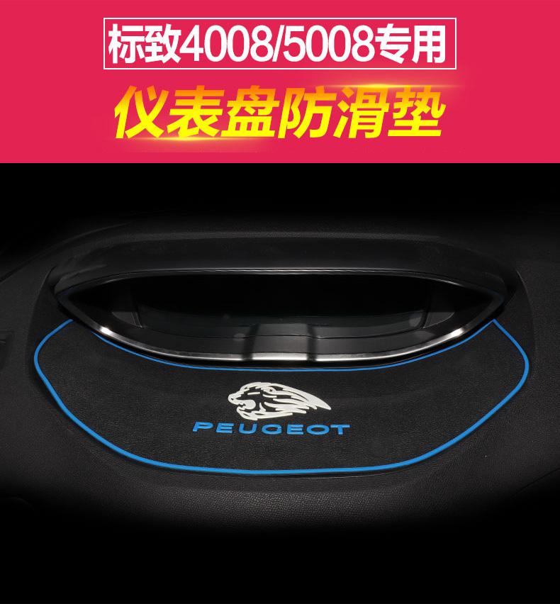 Thảm cao su logo sư tử chống trượt điện thoại Peugoet 3008 và 5008 - ảnh 1