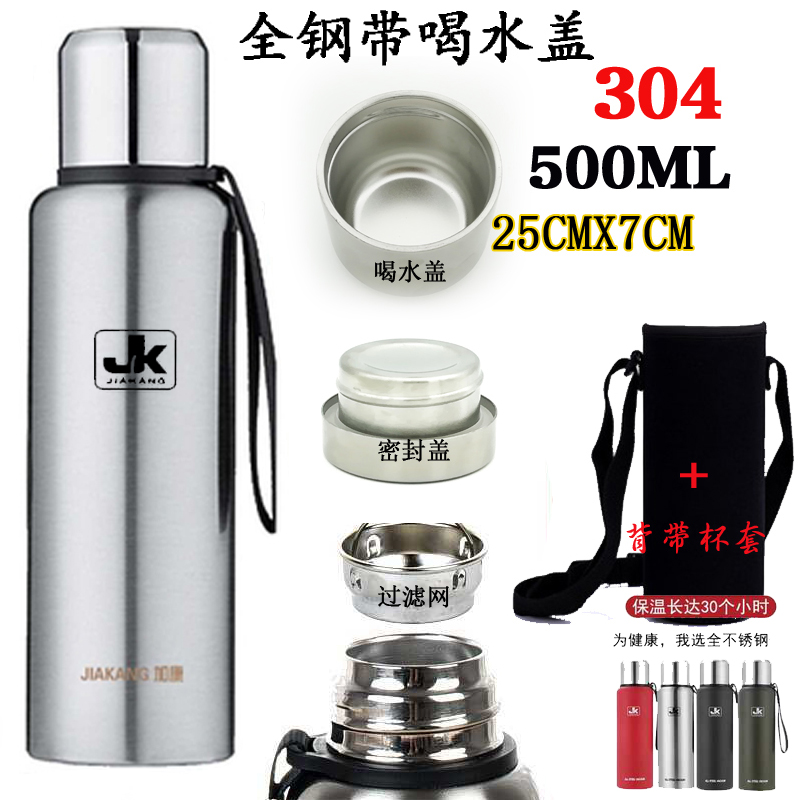 With Drinking Water All Steel 500ml + Cup Sets (new)