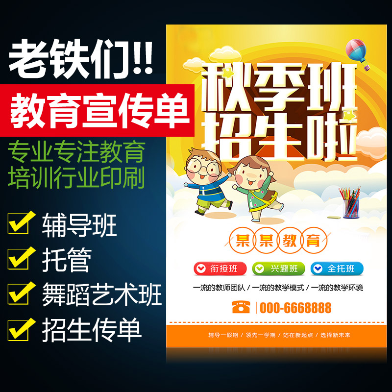 leaflets printed free advertising design custom a4 color pages album education training folding guide class admissions