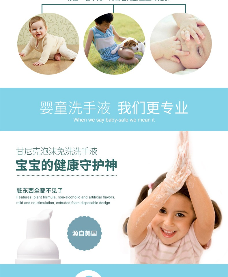 美国 BabyGanics 甘尼克宝贝 免洗洗手液无香组合装商品详情图