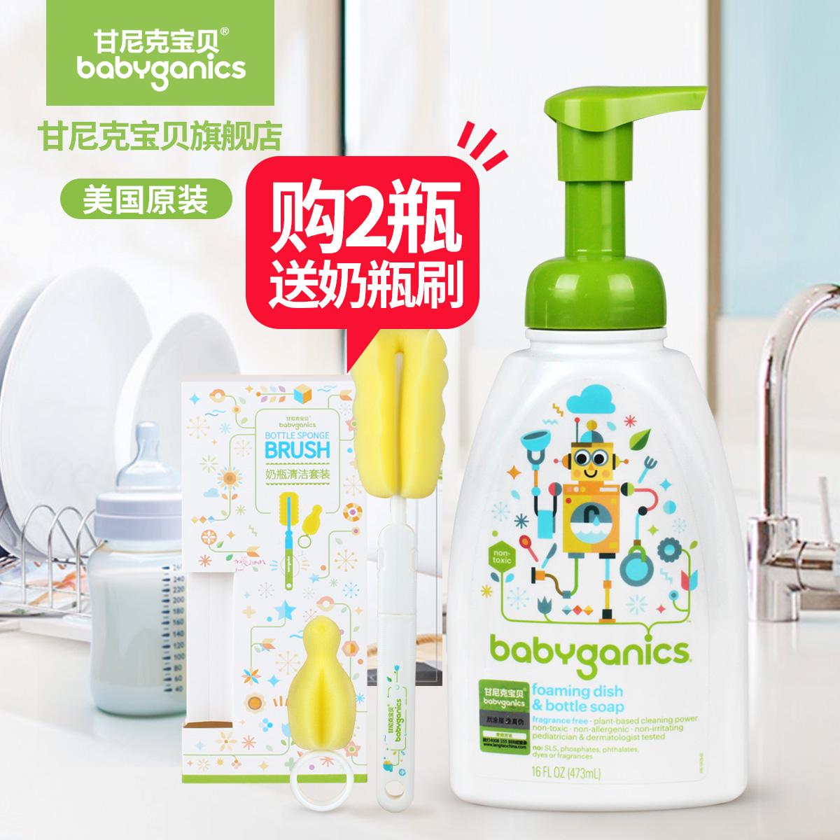 Gannick Baby BabyGanics Очиститель для бутылок Очиститель для фруктов и овощей Жидкий очиститель Gannick USA
