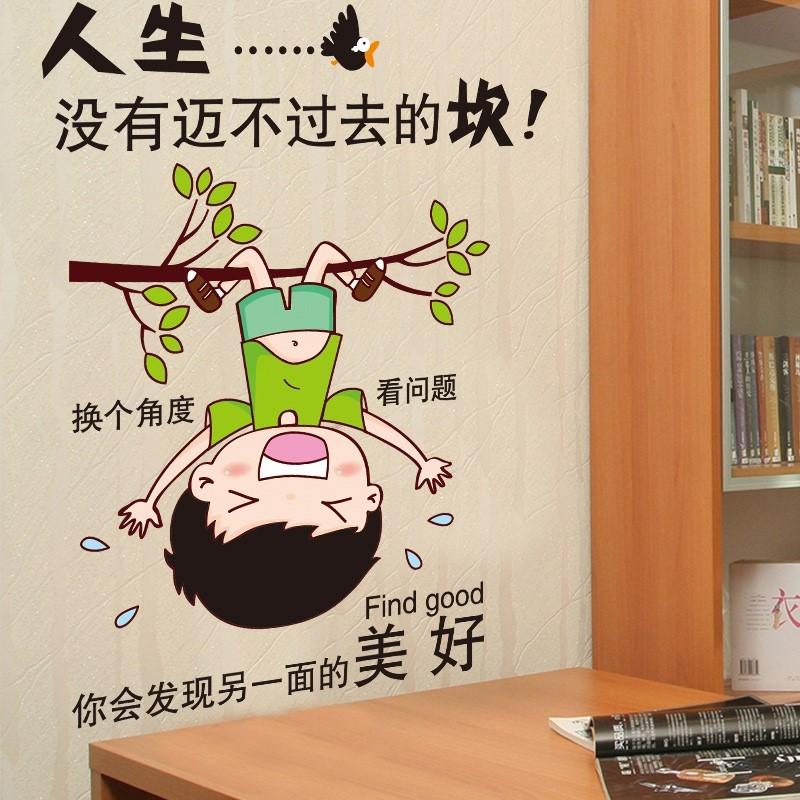 文化装饰贴纸教室班级男孩布置卧室房间励志儿童墙贴画自粘小学生