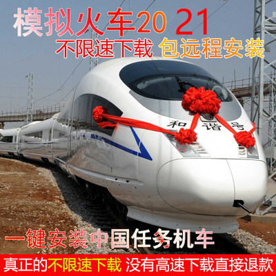 ts simulation train 2021 rw12 Chinese line locomotive broadcast voice high-speed rail driving 2020 Chinese version