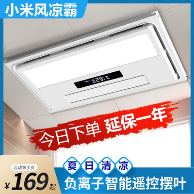 Millet wind row, kitchen embedded lighting LED lamp set, ceiling, bathroom, cold wind, ventilated electric fan