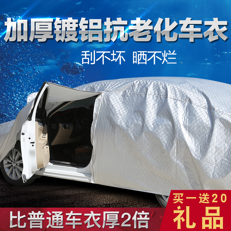 Special car clothing thickened car cover sunscreen rainproof car protective jacket Four Seasons new protective cover cover non-automatic