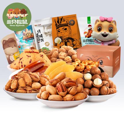 【三只松鼠_零食大礼包】网红休闲食品整箱混合坚果膨化送礼礼物