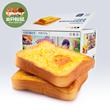 【三只松鼠_岩烧乳酪吐司520g/整箱】食品早餐面包小蛋糕零食代餐