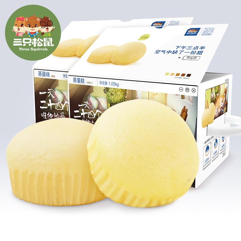 【天猫超市】三只松鼠 早餐营养蒸蛋糕1050g整箱-给呗网