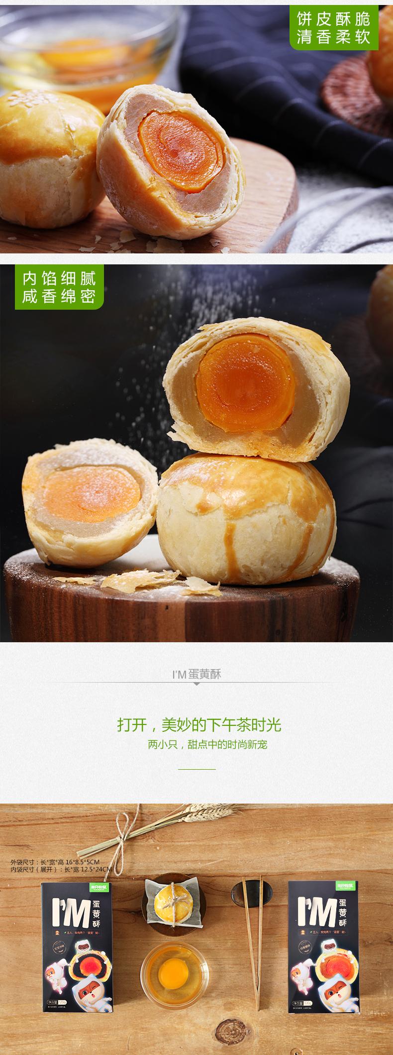 Chinese Food Snacks Pastry Danhuangsu 中国零食华人食品小吃 杭州老字号糕点点心雪媚娘蛋黄酥包邮 知味观蛋黄酥100g//盒