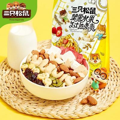 【三只松鼠_水果坚果酸奶燕麦片400g】休闲早餐果粒冲饮代餐即食