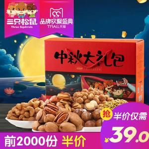 【三只松鼠_坚果大礼包1208g】零食每日坚果中秋礼盒6袋 活力橙