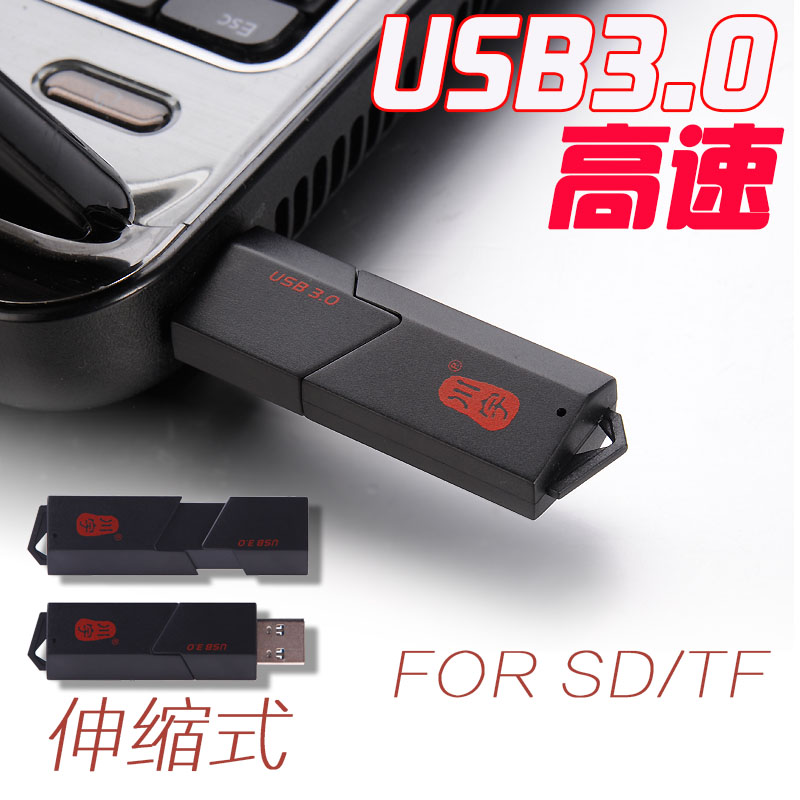Chuanyu usb3 0 High-Speed Card reader all-in-one SD card universal tf card  Huawei mobile phone multi-function computer dual-use