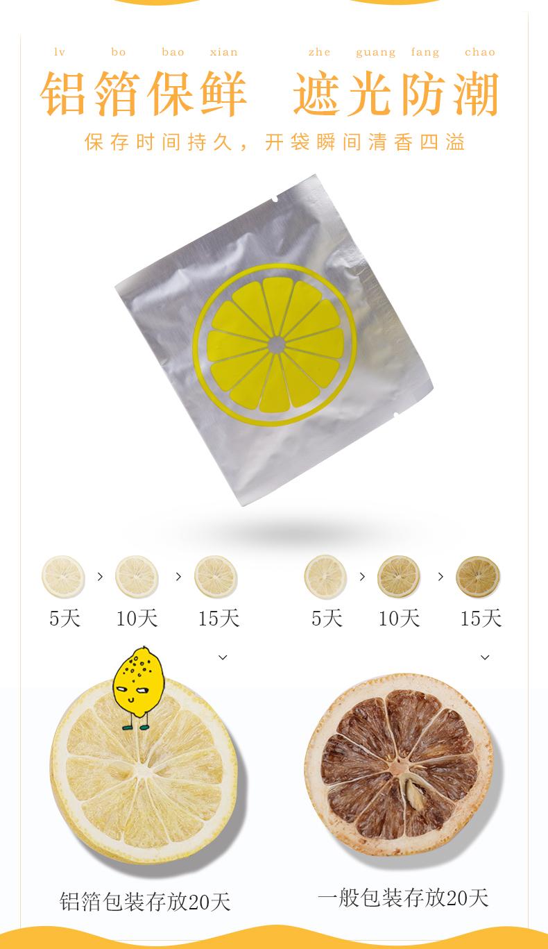 虎标新品冻干柠檬片泡水茶水果花草茶叶柠檬干盒装小袋装水果茶详细照片