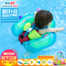 Buy a seven] self-swimming baby swimming circle childrens swimming circle