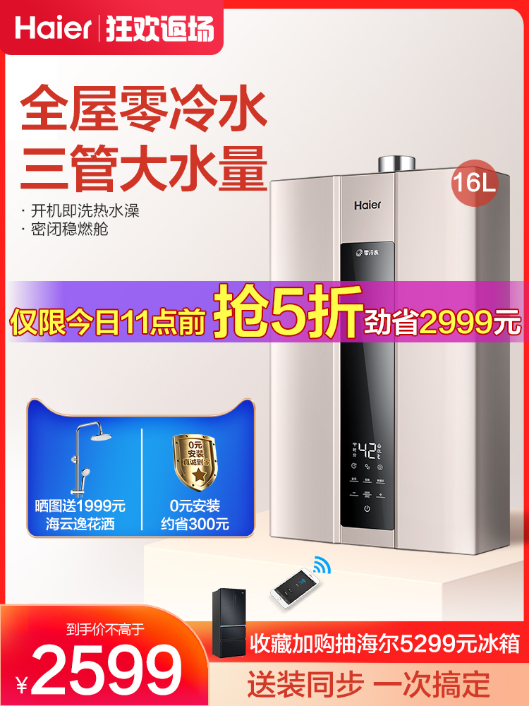Haier Haier zero cold water gas water heater household gas strong row temperature official 16L WRS