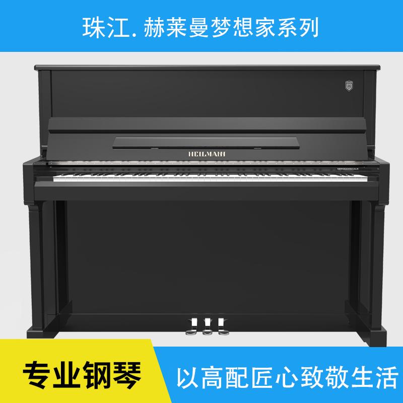 Pearl River Piano HEILMANN / Hellerman D1 hoàn toàn mới nhập khẩu thủ công Đức D2 chuyên nghiệp chơi piano thẳng đứng