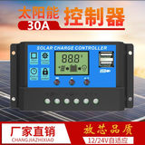 Household solar controller full automatic universal 30A 12v--24v street lamp photovoltaic power generation controller