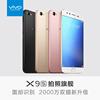 【Limited time special 300】Vivo X9S front 20 million dual camera full Netcom 4G smart phone vivox9s