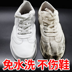 Shi Jie preferably white shoes shoe Shoe cleaning agent washing sports shoes artifact brush cleaning wipe dry white foam spray