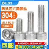 M1.4M1.6M2M2.5 hexagon socket screw 304 stainless steel cylinder head screw bolt cup head small screw