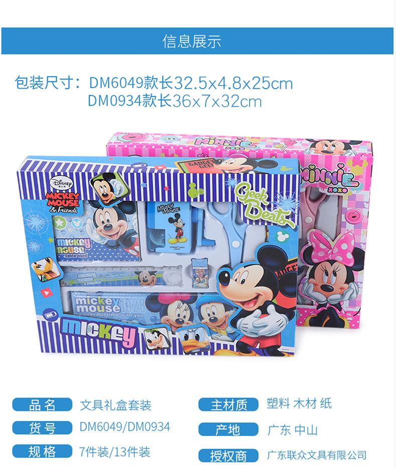 迪士尼美国队长儿童文具礼盒套装小学生男女学习用品开学六一礼物商品详情图