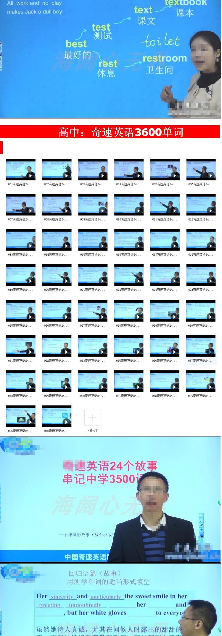 思维导图英语单词速记小学初中高中语法视频教程课件教材记背神器1045