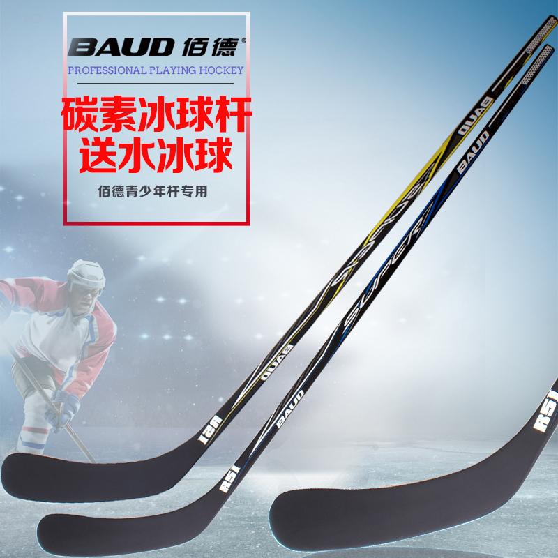 球杆R5I碳纤维冰球杆青少年v儿童儿童佰德碳素冰球杆轮滑曲棍球杆