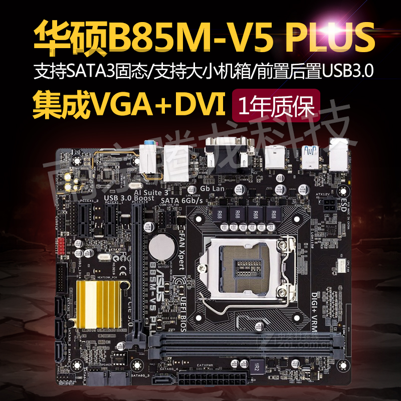 Asus B85M-V5 PLUS Intel Rapid Start Driver for Windows 7