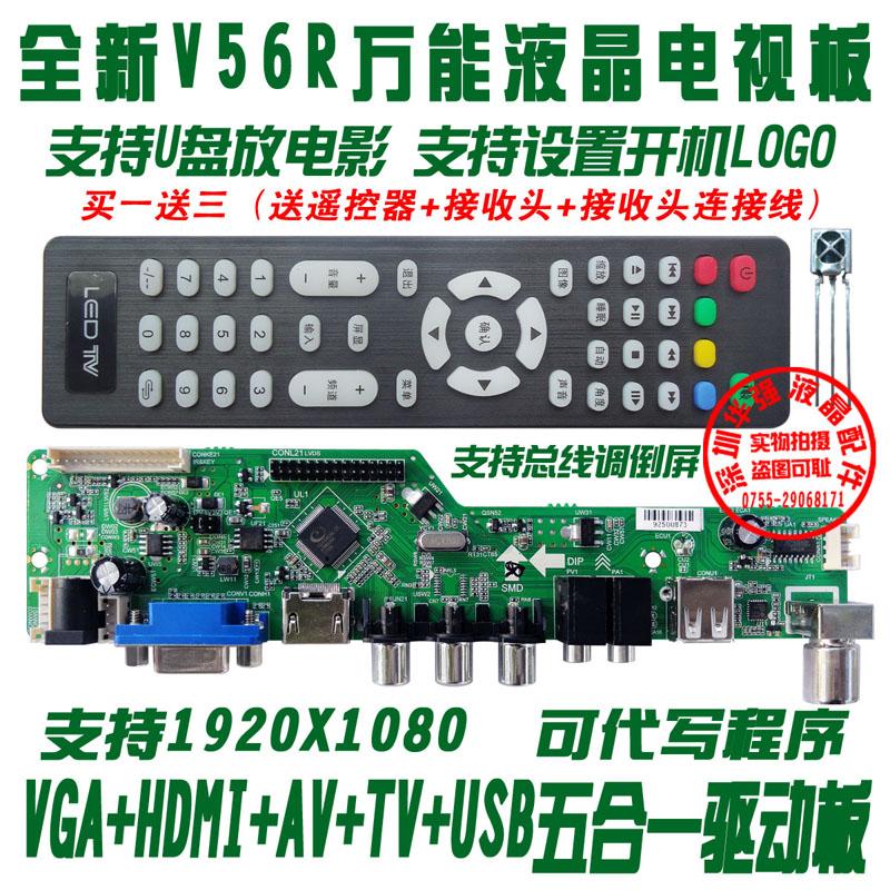 V29 V59 обновление Универсальный универсальный ТВ-мастер V56 панель С интерфейсом HDMI AV Универсальный привод ЖК-дисплея панель