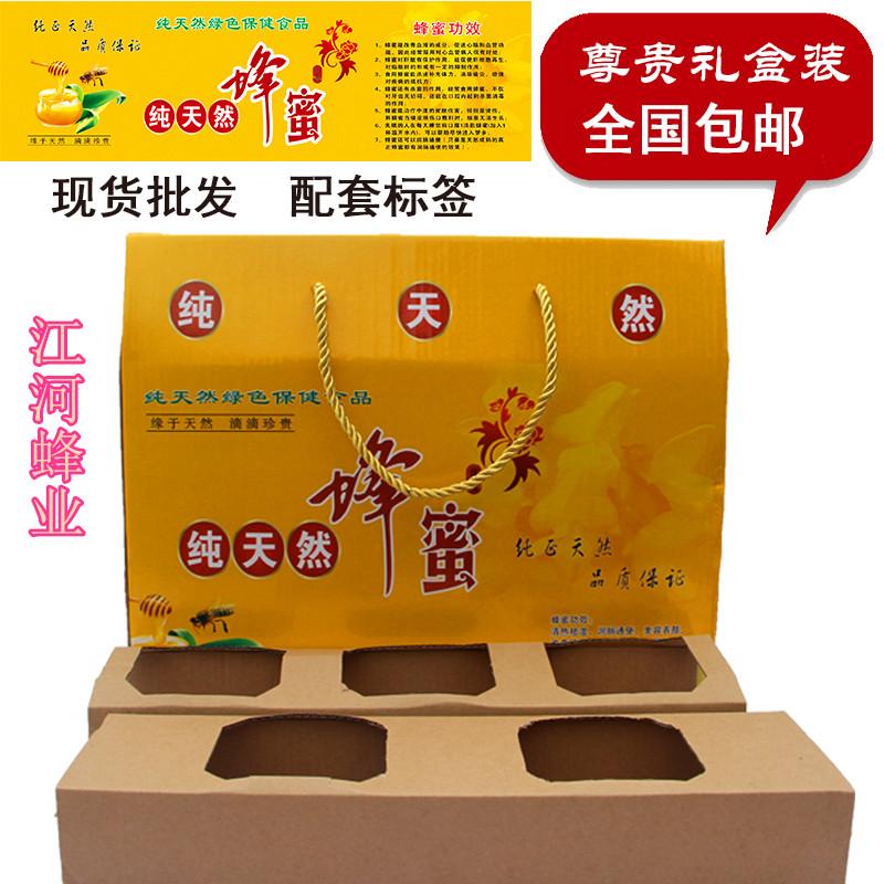 批发蜂蜜瓶包装礼盒蜂蜜礼品专用包装盒含卡槽【1斤4瓶、2斤2瓶】
