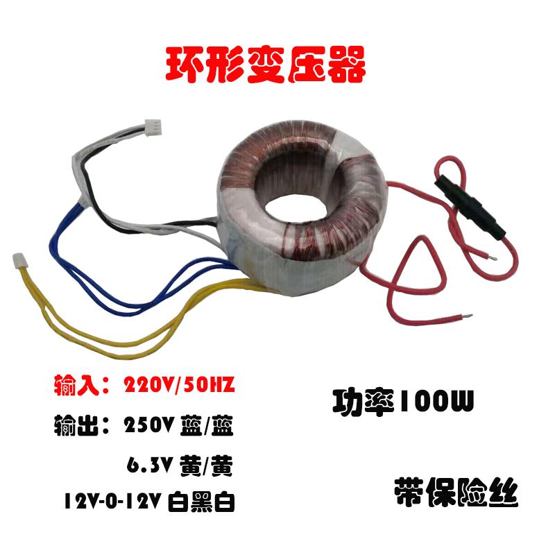 全胆机绕制电子管铜线6P1电源v胆机环形变压器前级变压器环牛100W