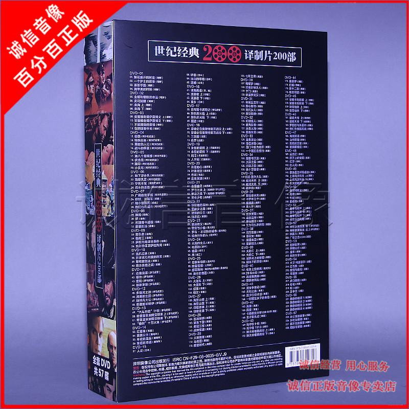 Фильм Классический 200 единица веке по расшифровке классический длина декодирования классических фильмов диск старые зарубежные фильмы декодирования производителя 57dvd