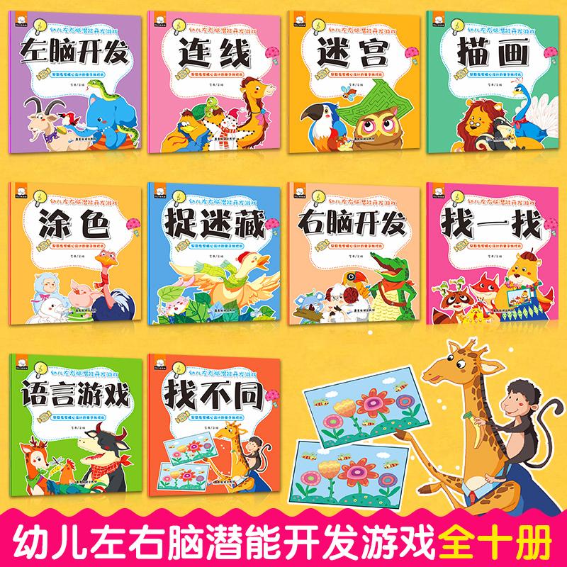 全10册幼儿左右脑潜能开发游戏捉迷藏2-3-4-6岁5幼儿园儿童智力开发 启蒙早教益智游戏书专注力训练趣味迷藏书大迷宫数字游戏书籍_领取5.00元天猫超市优惠券